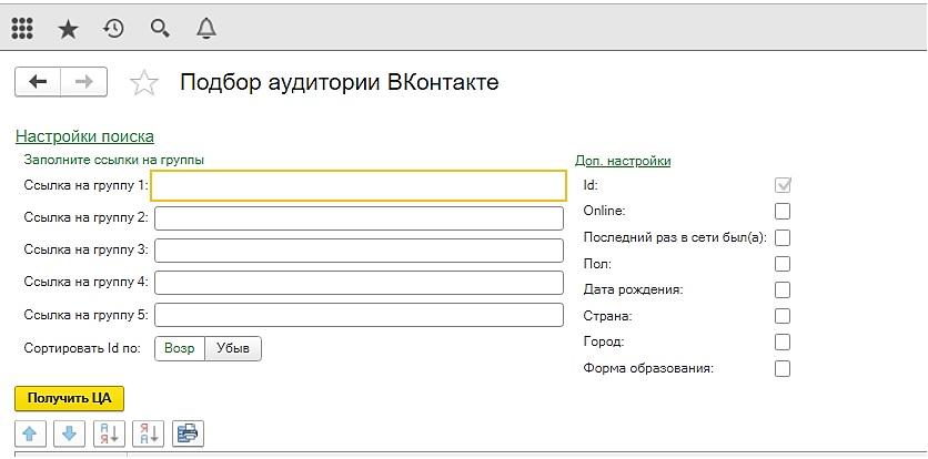 Подбор аудитории Вконтакте